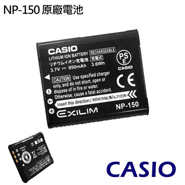 【CASIO】NP-150 原廠電池*(裸裝)