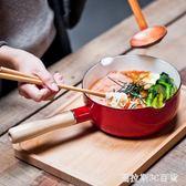 日式搪瓷單柄鍋湯鍋18cm木柄奶鍋煮面煮粥輔食電磁爐通用 QM圖拉斯3C百貨