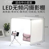 拍攝燈小型攝影棚 補光套裝淘寶拍攝拍照燈箱柔光箱簡易攝影道具伊芙莎YYS