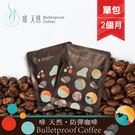 【啡 天然】濾掛式防彈咖啡 二個月超值組(含有機冷壓初榨椰子油)