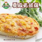 橢圓夏威夷披薩