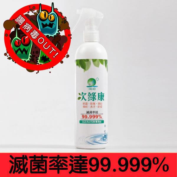次綠康-廣效抗菌清潔液350ml/瓶【美十樂藥妝保健】