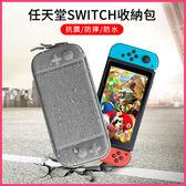 新款 nintendo switch主機包 任天堂switch遊戲機硬盒 防摔殼  Switch收納包 收納盒【萌果殼】