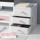 桌面收納盒塑料抽屜式辦公室文件置物架化妝品宿舍文具面膜口罩盒 夢幻小鎮