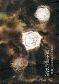 (二手書)壓不扁的玫瑰︰一位母親的318運動事件簿