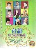 【停看聽音響唱片】【CD】台語百大冠軍金曲  10CD