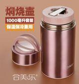 超長保溫便當飯盒成人學生不銹鋼1000ML燜燒杯LK2458『毛菇小象』