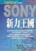 二手書博民逛書店《SONY新力王國-��尖企叢01》 R2Y ISBN:9570