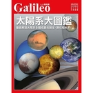 太陽系大圖鑑(徹底解說太陽系全體成員的誕生.演化和未來)(人人伽利略01)