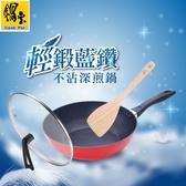【鍋寶】輕鍛藍鑽不沾炒鍋組-櫻桃紅(28CM炒鍋+蓋+木鏟)