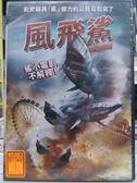 影音專賣店-P01-573-正版DVD-電影【風飛鯊】-伊恩齊爾林 泰拉蕾德 約翰赫德