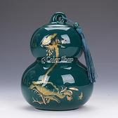 陌炎創意青瓷茶葉罐陶瓷大號密封罐家用葫蘆擺件普洱茶包裝盒定制 快速出貨