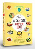 (二手書)旅途中的醍醐味:Milly嚴選!東京×京都。超值午餐100