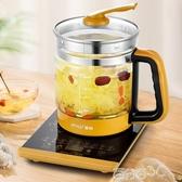 養生壺 Amoi/夏新養生壺全自動加厚玻璃多功能電熱燒水壺煮黑茶器花茶壺 百分百