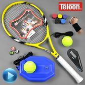 正品Teloon碳素網球拍 初學者一體輕單人訓練套裝wqp 【潮男街】
