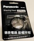 Panasonic國際刮鬍刀 原廠刀網 ...