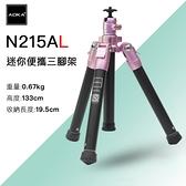 AOKA N215AL 最新版 迷你便攜三腳架 可變自拍棒 直播 手機攝影 無反 風景季