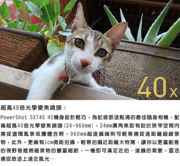 Canon SX740 HS 40倍光學變焦4K數位相機*(中文平輸)