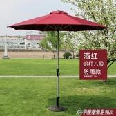 戶外遮陽傘大太陽傘庭院折疊大中柱傘戶外雨傘沙灘傘廣告傘擺攤傘 交換禮物 YXS