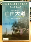挖寶二手片-F04-017-正版DVD*電影【自由大道】旅途的終點,是否就是真正的自由