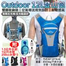 攝彩@Outdoor 12L水袋包 附飲...