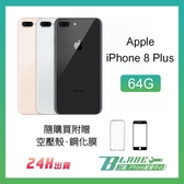 【刀鋒】免運 當天出貨 Apple iPhone 8 Plus 64G 空機 5.5吋 簡配 9.9成新 蘋果 翻新機