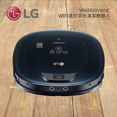 【結帳現折 送濾網+抹布】LG 掃地機 VR66930VWNC WIFI 濕拖清潔機器人 全機兩年保固
