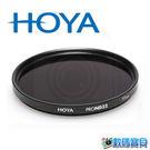 HOYA PRO ND32 62mm 減光鏡 數位超級多層鍍膜 廣角薄框 (立福公司貨) 分期0利率郵寄免運