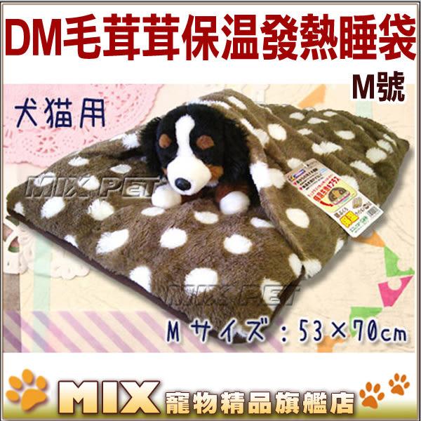 ◆MIX米克斯◆日本DOGGYMAN《4716 超厚毛茸茸保溫發熱睡袋 M號 點點咖啡色 》睡床 狗床 貓床