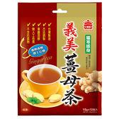 義美薑母茶15g*12包/袋【愛買】