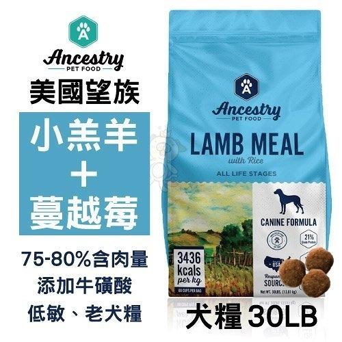 《48HR快速出貨》*KING*Ancestry 美國望族 天然犬糧(低敏系列) 紐西蘭小羔羊+蔓越莓 30LB/包