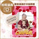 母親節專用拍照框-愛意滿滿款(活動拍照道具)贈小配件(限宅配) 母親節限定/拍照打卡框