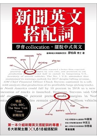 新聞英文搭配詞:學會collocation,擺脫中式英文