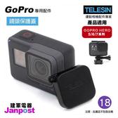 【建軍電器】 TELESIN GoPro 運動相機配件 黑狗保護蓋 鏡頭蓋軟蓋硅橡膠蓋 適用 HERO7 6 5 全系列