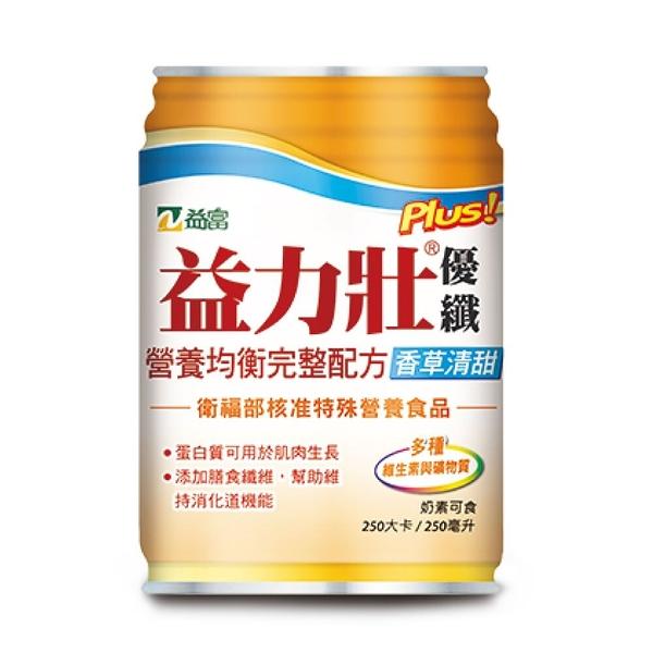 加贈1箱24瓶【益富】益力壯Plus 優纖營養均衡配方(香草清甜)246ML/瓶x24/箱X4箱(共5箱)