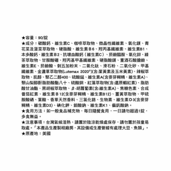 【GNC健安喜】型男保健 勁能美佳男食品錠 90錠