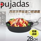 【Pujadas】西班牙1921系列-輕鑄鐵淺燉鍋28cm(含蓋) / 92015