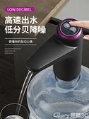 抽水器桶裝水抽水器電動家用礦泉水飲水機大桶純凈水桶自動出水器壓水器 618購物