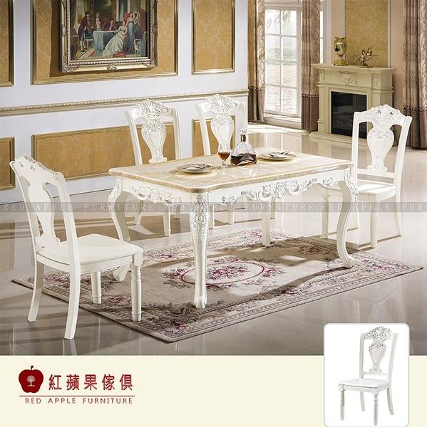 [紅蘋果傢俱] BE-312 歐式美式系列 天然大理石餐桌 人造大理石餐桌 桌子 數千坪展示
