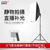 攝影燈 單燈柔光箱 2米燈架套裝 攝影燈影棚常亮補光燈拍照器材 CP2330【野之旅】