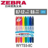 日本 斑馬 水性 紙用極細雙頭 WYTS5-8C 麥克筆 嘜克筆 8色/組