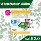 Catit喵星2.0[迷你飲水器活性碳濾棉,3入]