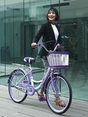 自行車 女式通勤單車普通老式城市復古代步輕便成人公主學生男 俏女孩