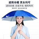 釣魚傘 -釣魚傘帽 頭戴傘帽 防曬防風雙層釣魚頭戴式傘頭頂垂釣遮陽雨傘帽jy MKS交換禮物