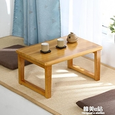 日式飄窗小茶幾實木榻榻米桌子創意矮桌炕桌家用坐地窗台桌飄窗桌ATF 韓美e站