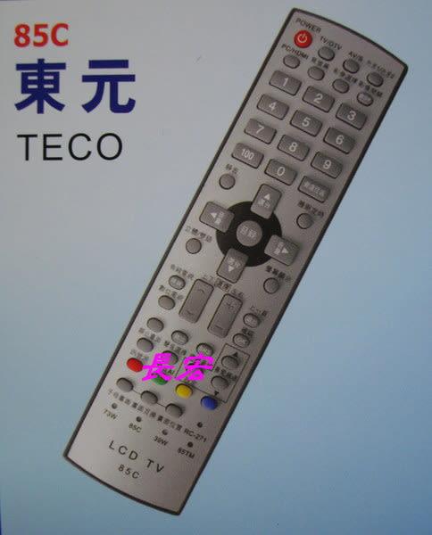 《長宏》teco東元遙控器.液晶電視專用遙控器【85C】全系列通用型~可刷卡.免運費~