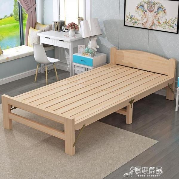 折疊床 實木床折疊床單人床家用床成人簡易經濟兒童床雙人午休床1.2米床YYJ 快速出貨