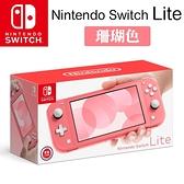 任天堂 Nintendo Switch Lite 主機 台灣公司貨 珊瑚紅 [全新現貨]