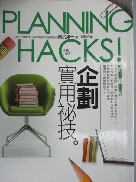 【書寶二手書T3/行銷_NHM】PLANNING HACKS!企劃實用祕技_劉錦秀, 原尻淳一