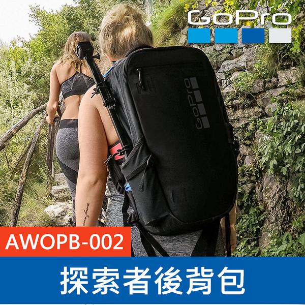 【全新】GoPro 原廠 探索者 後背包 AWOPB-002 Seeker 運動專用 相機包 保護配件 台閔公司貨